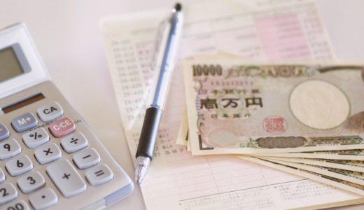 助成金と補助金の違い