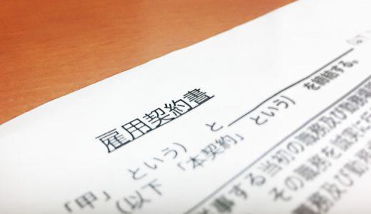 正社員に雇用契約書は必要か