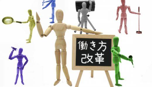 就業規則における年次有給休暇の定め方(働き方改革法対応)