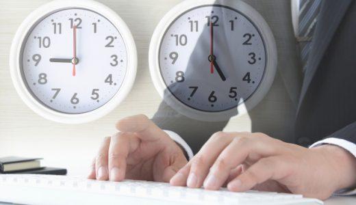 残業と時間外労働の違い