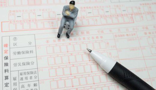 労働保険料納付の仕組み(雇用保険・労災保険)